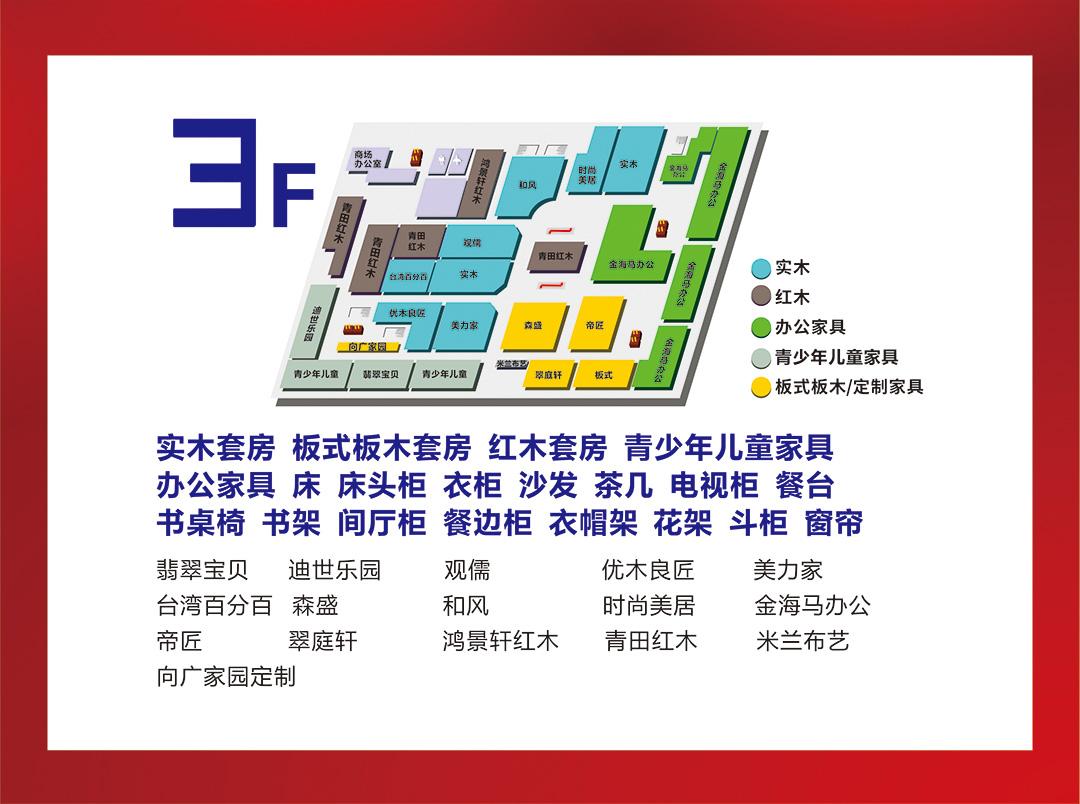 东莞香江-楼层分布图3F.jpg