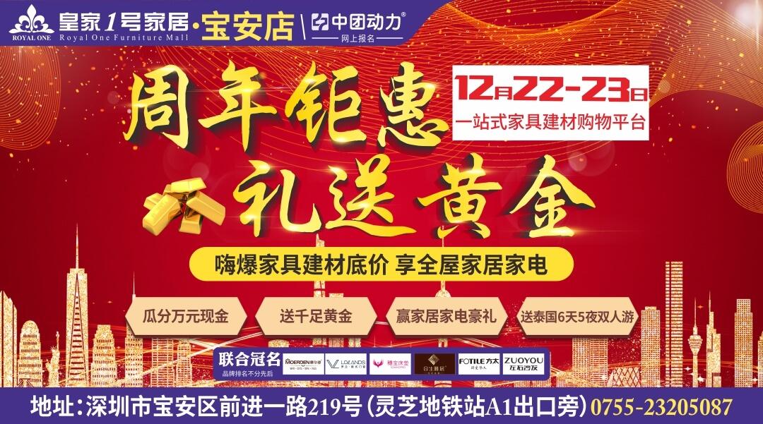 【家具建材】12月22-23日 皇家1号家居(宝安店)周年钜惠&礼送黄金