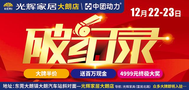【东莞头条】12月22-23日光辉家居(大朗店)活动破纪录 大牌半价  10000元年终分享礼