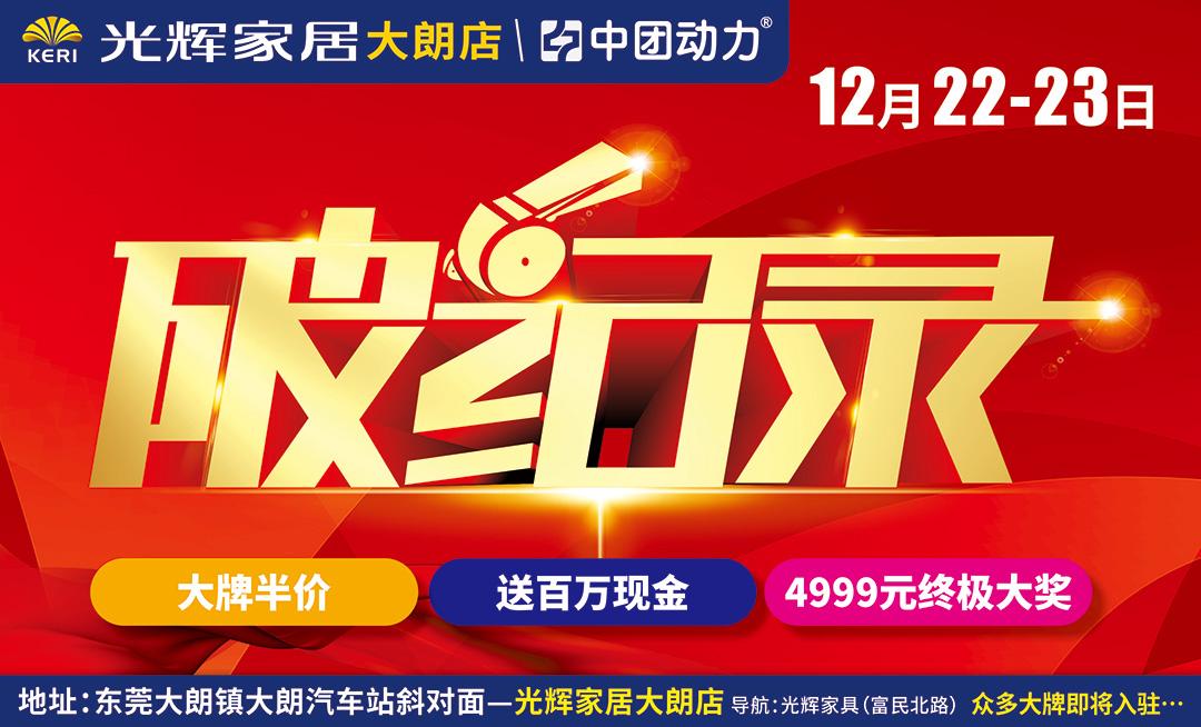 【东莞业主福音到】12月22-23日光辉家居 (大朗店)价格破纪录 百余大牌  10000元年终分享礼