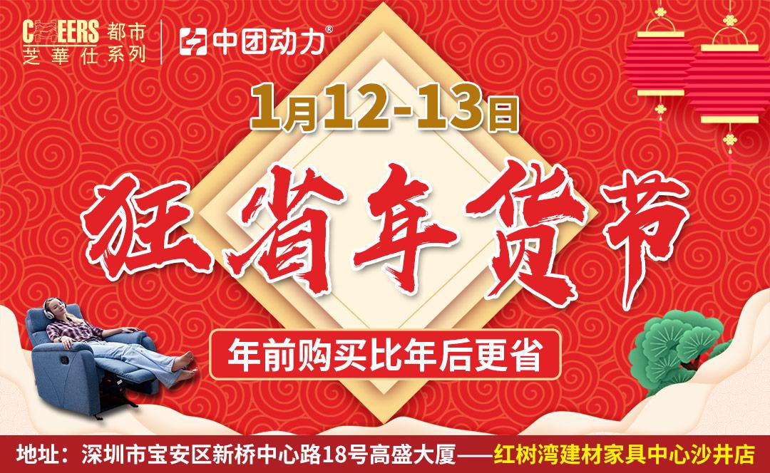 【客厅·就选芝华仕】1月12-13狂省年货节-把芝华仕带回家   (红树湾家居·沙井店)
