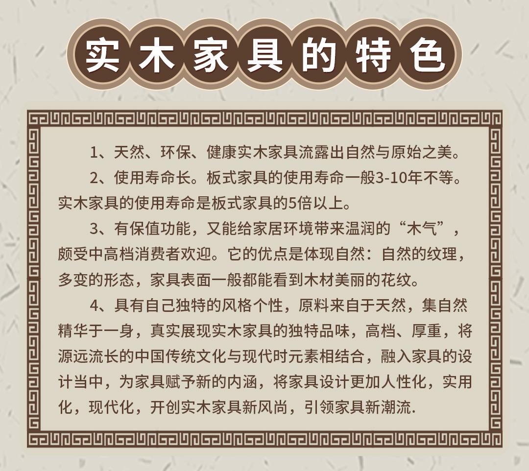 2019--实木家具--子页面-介绍、辨别_02.jpg