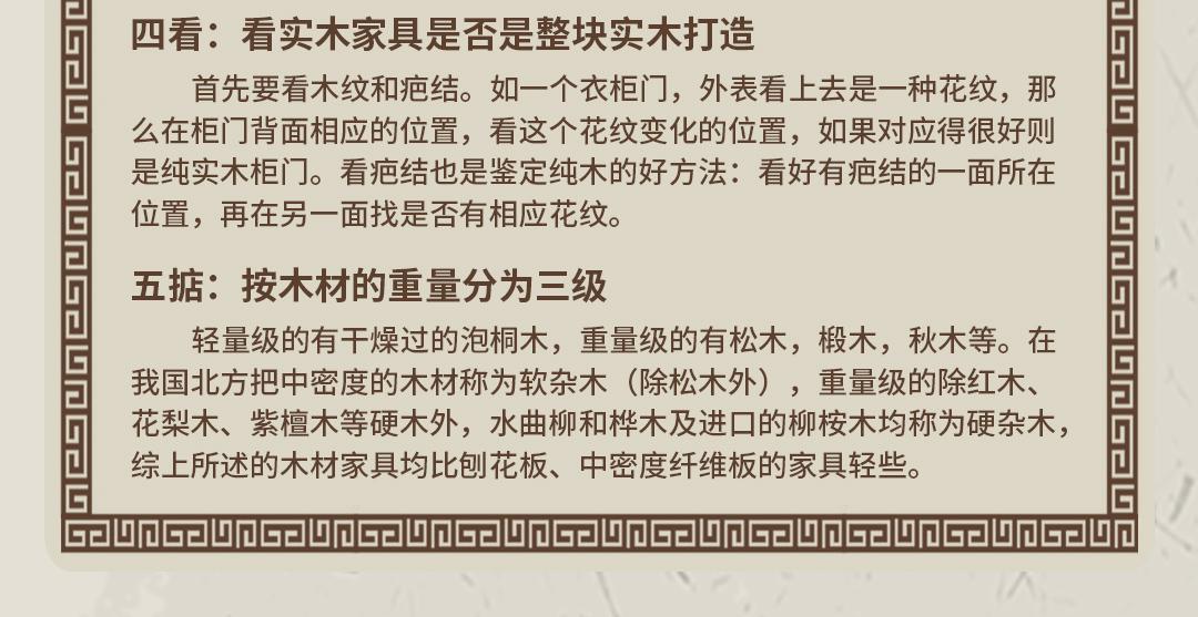 2019--实木家具--子页面-介绍、辨别_04.jpg