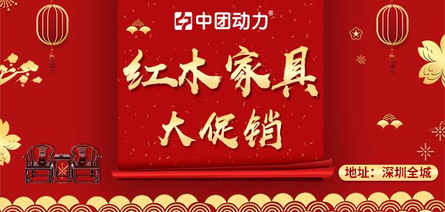 【红木家具团购会】火爆进行中!低价直销!直击底线!豪礼疯狂送!(【客厅家具团购会】火爆进行中!低价直销!)