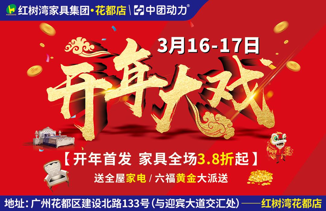 【最后1天送100份黄金】3月16-17日红树湾(花都店) 开年大戏