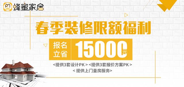 【装修】 春季装修限额福利  报名立省15000元现金(蜂蜜家居(装修))