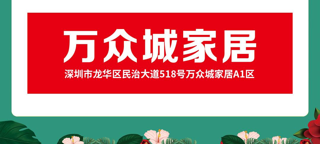 万众城家居--生活采集开仓日--页面地图_03.jpg