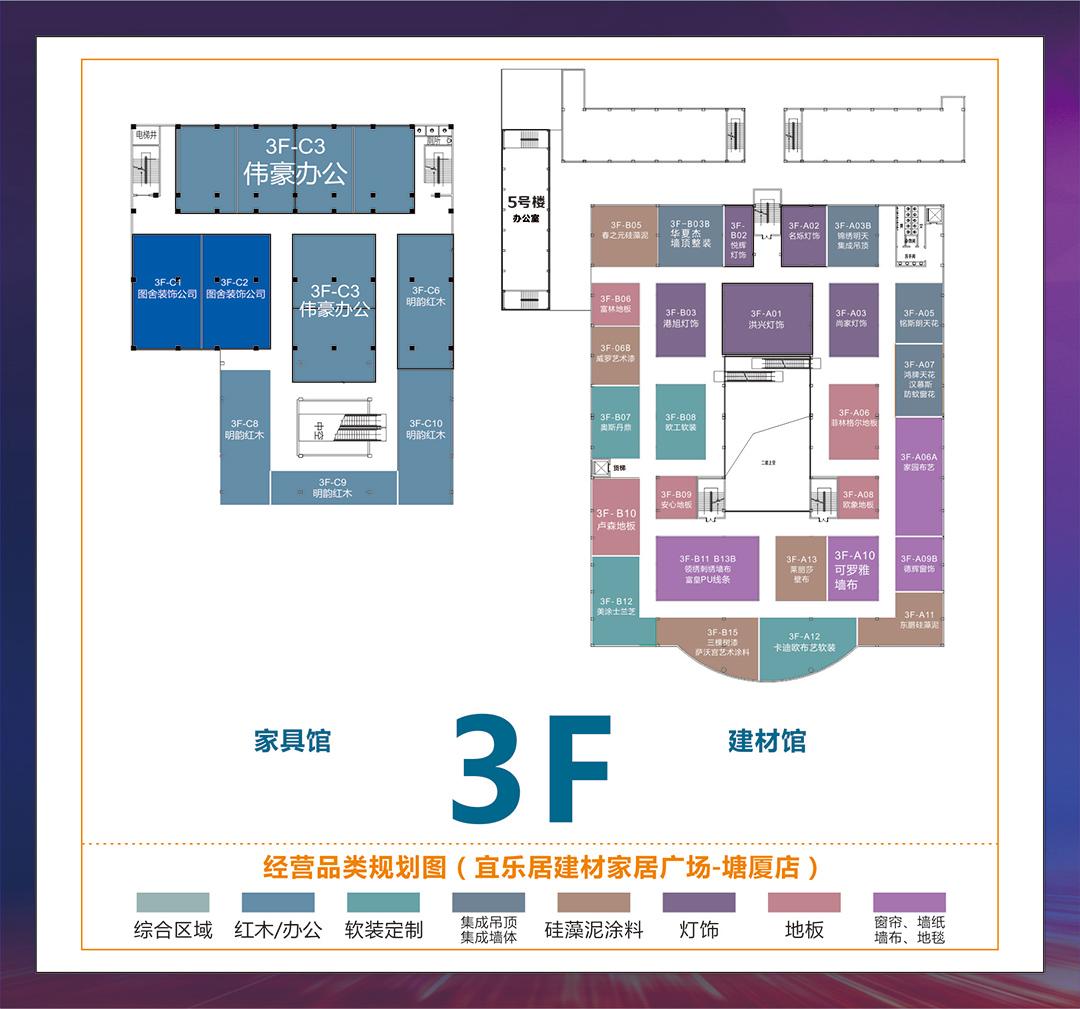 宜乐居--住博会--页面楼层图3.jpg