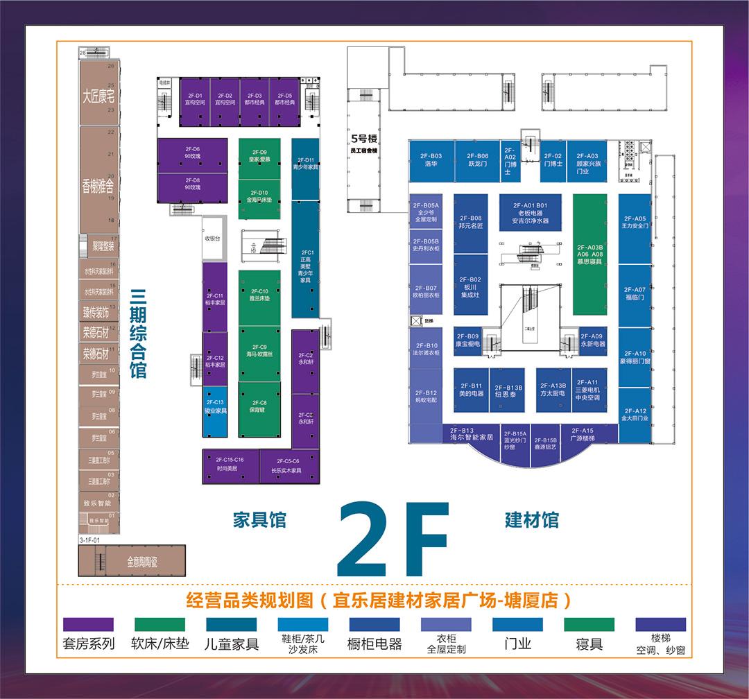 宜乐居--住博会--页面楼层图2.jpg