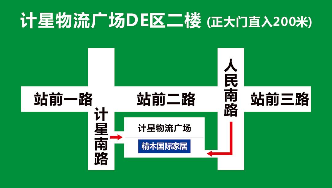 精木国际家居--春季家博会--页面地图_02.jpg