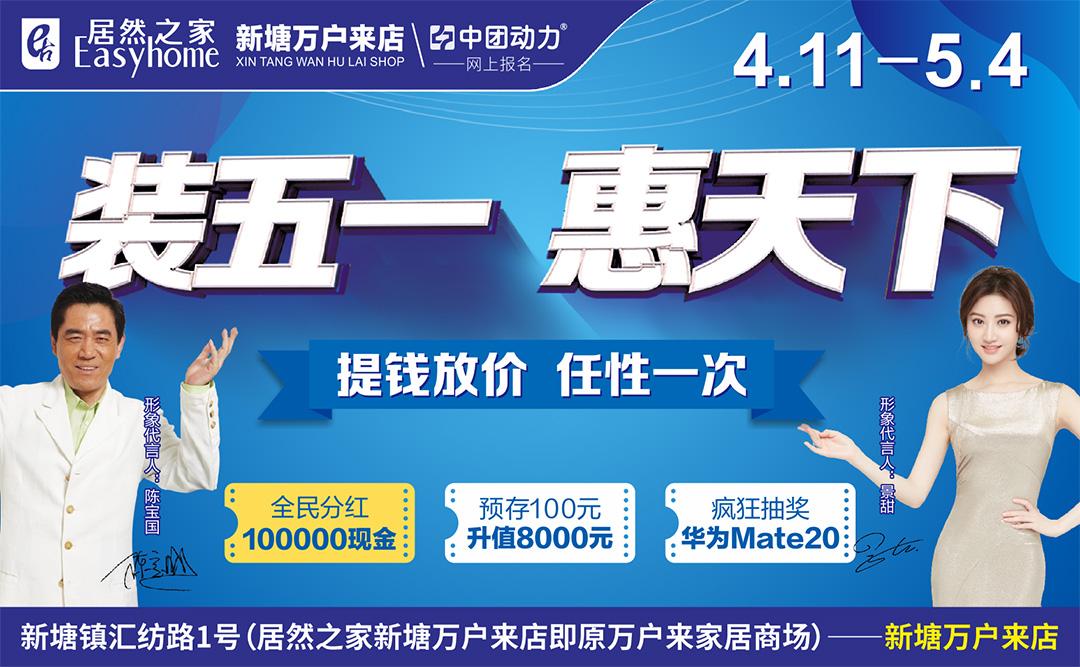【家具卖场】4月11-5月4日 居然之家 装五一 惠天下 0元起拍1元抢购