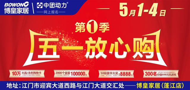 【家具建材工厂价】江门博皇家居五一大促(5月1-4日)价格直降50%-30% / 瓜分10万元现金