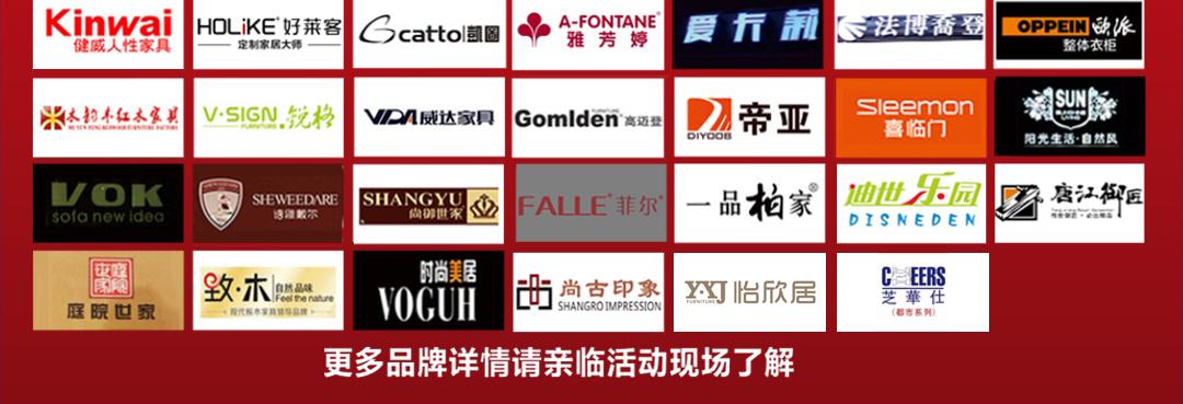 海珠香江--5-1联合大开仓--页面品牌墙_02.jpg