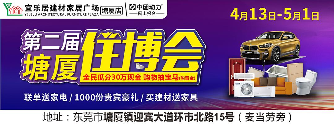 宜乐居建材qy8千赢国际娱乐