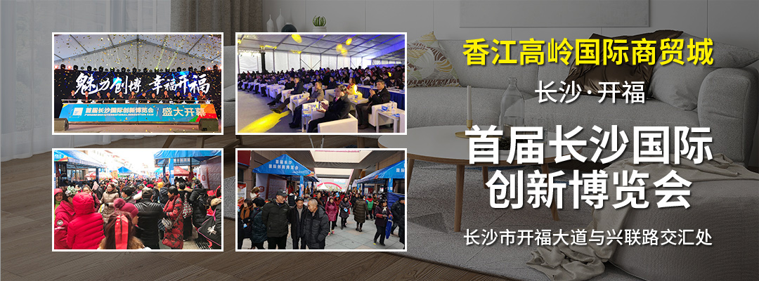 香江qy8千赢国际娱乐(长沙)
