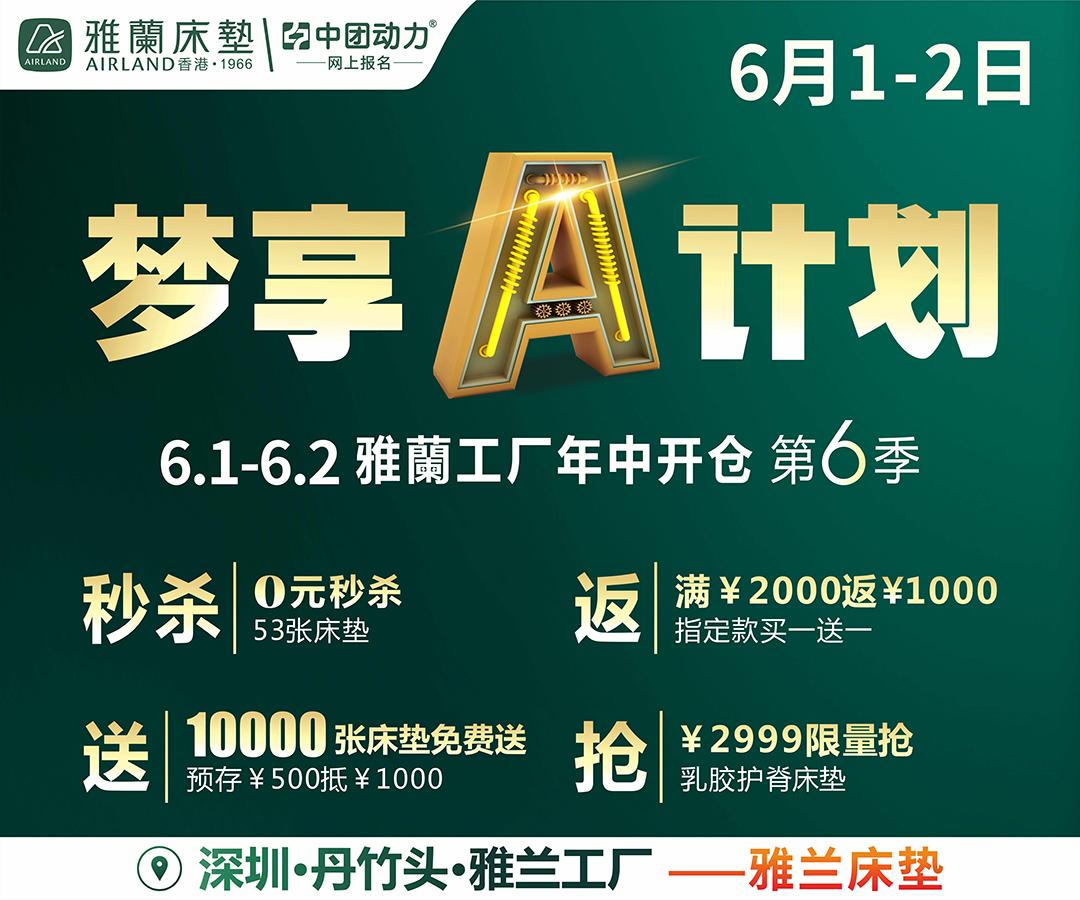 【雅兰工厂】6月1-2日雅兰第6季工厂年中开仓 满2000返1000/床垫免费送/爆款买一送一