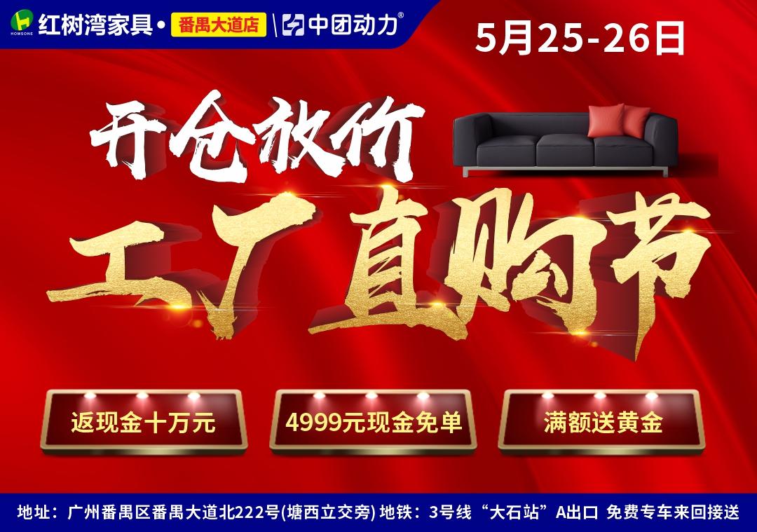 【工厂价最后一天】红树湾(番禺大道店)价格直降50%,赢4999现金免单大奖