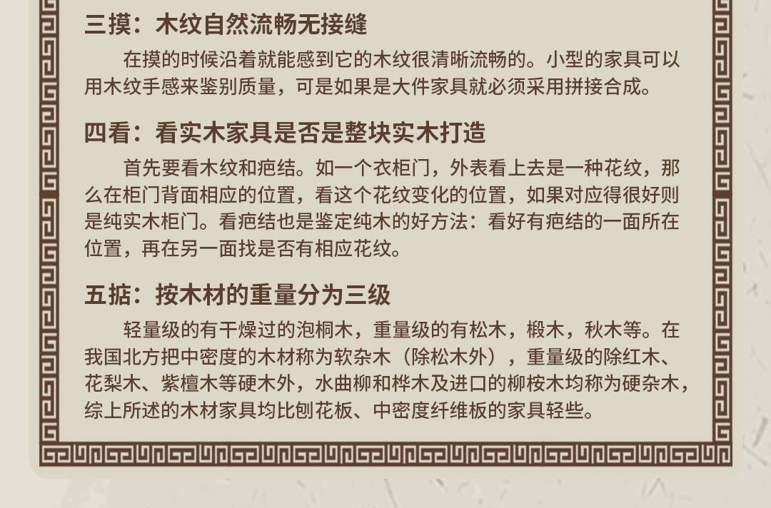 2019--实木家具--子页面-介绍、辨别_05.jpg