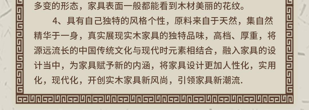 2019--实木家具--子页面-介绍、辨别_03.jpg