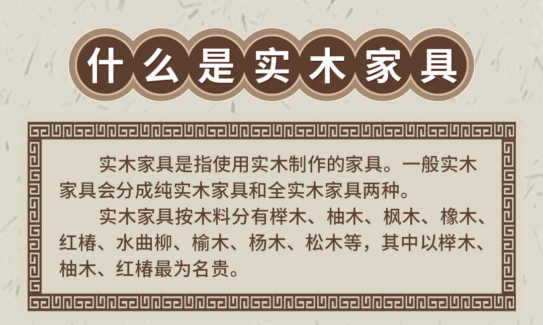2019--实木家具--子页面-介绍、辨别_01.jpg
