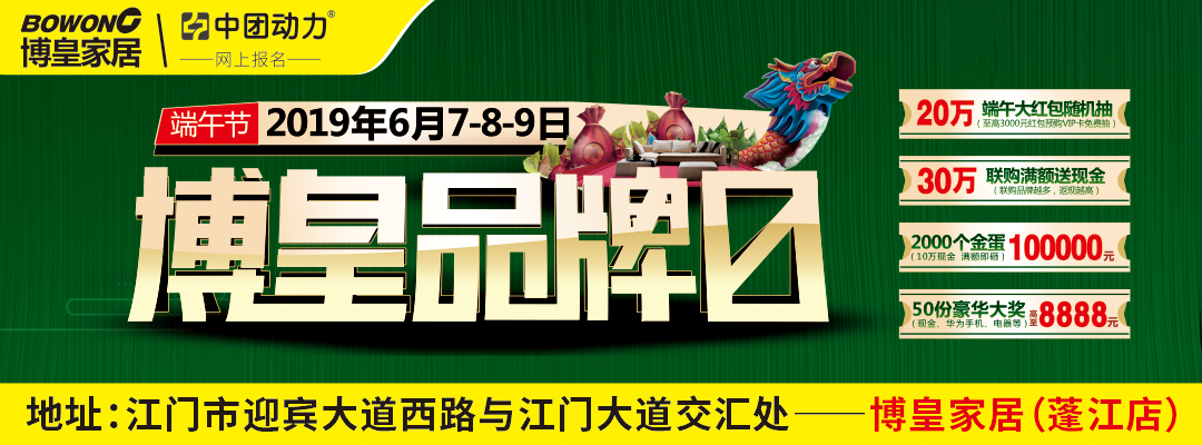 蓬江店博皇qy8千赢国际娱乐