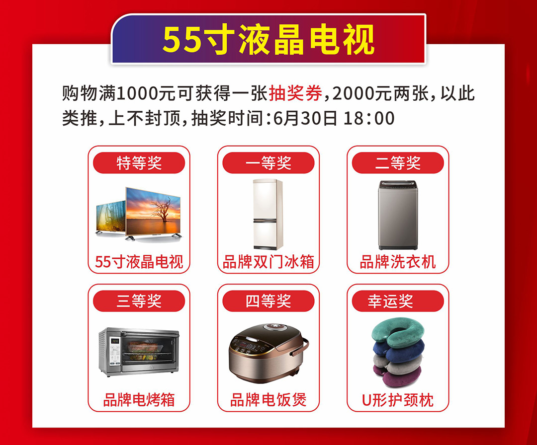 家具年中大惠战--页面优惠_05.jpg