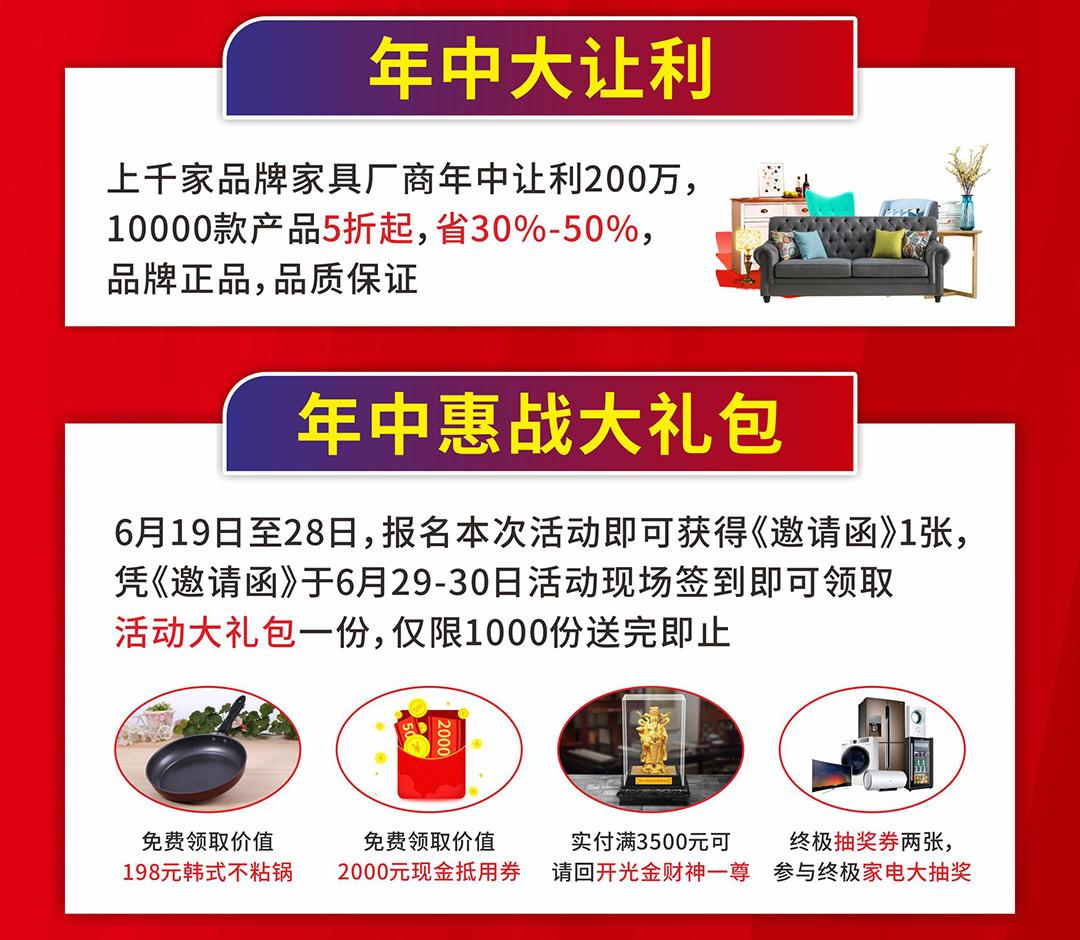 家具年中大惠战--页面优惠_02.jpg