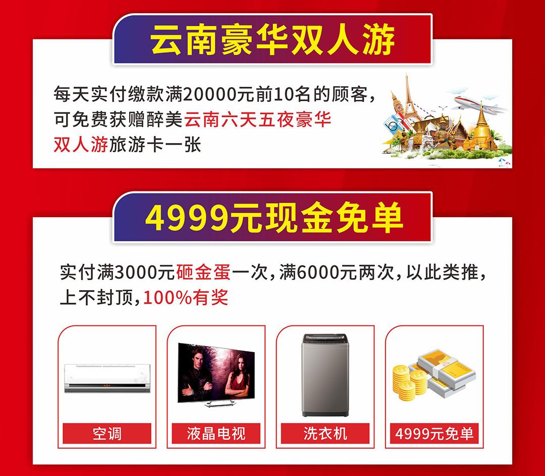 家具年中大惠战--页面优惠_03.jpg