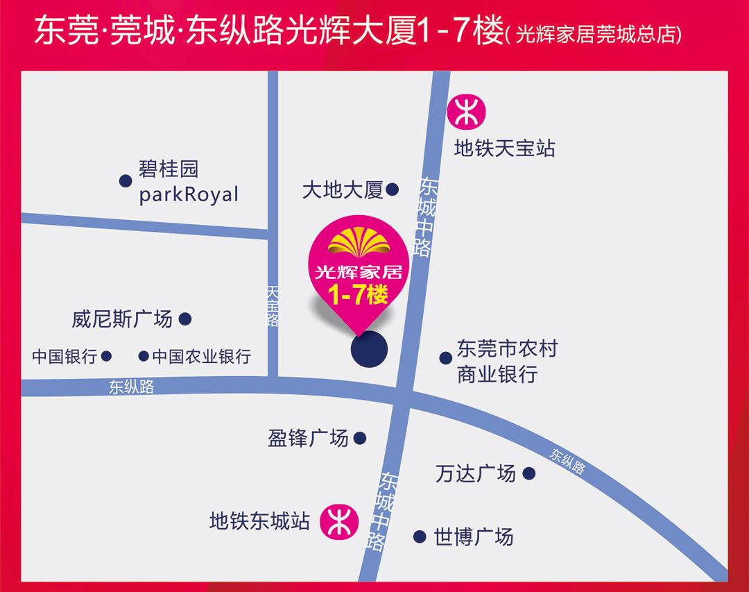 莞城地图_02.jpg