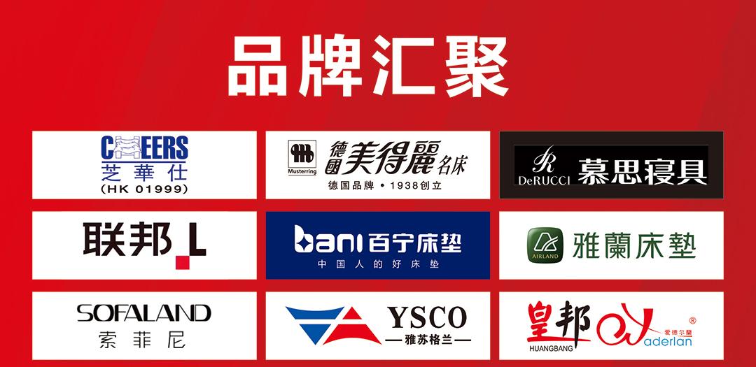家具年中大惠战--页面品牌墙_01.jpg