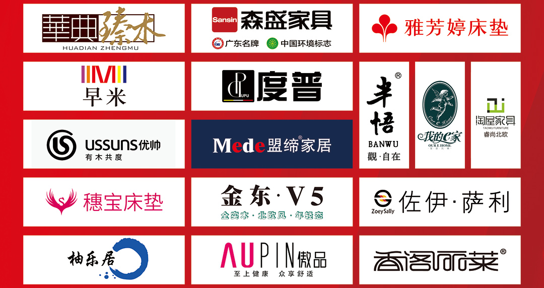 家具年中大惠战--页面品牌墙_02.jpg