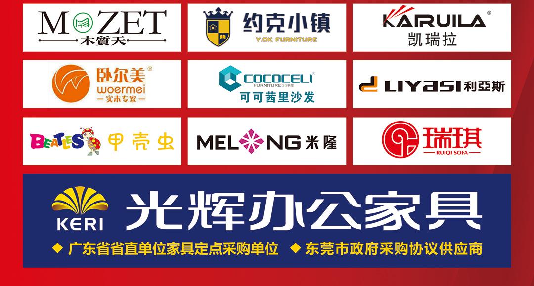 家具年中大惠战--页面品牌墙_05.jpg