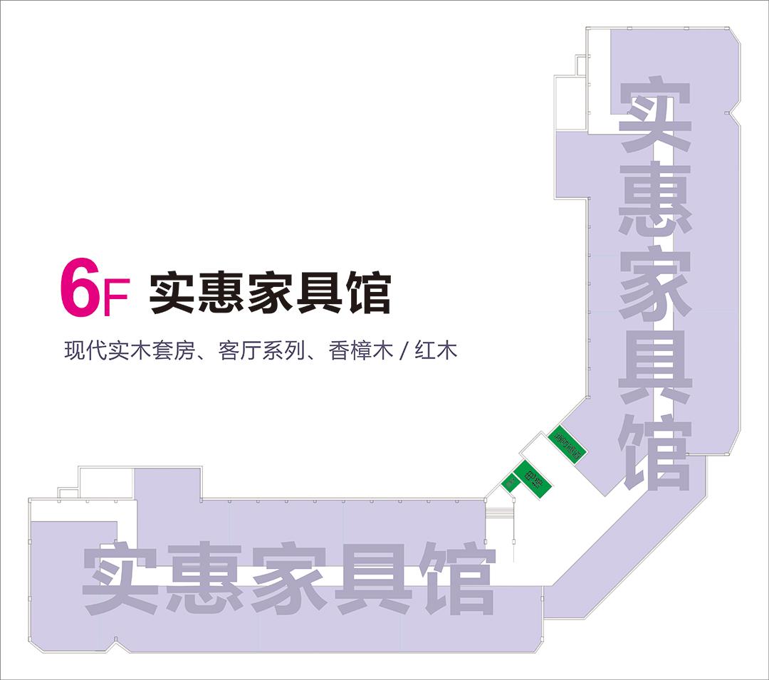 家具年中大惠战--页面楼层图6.jpg