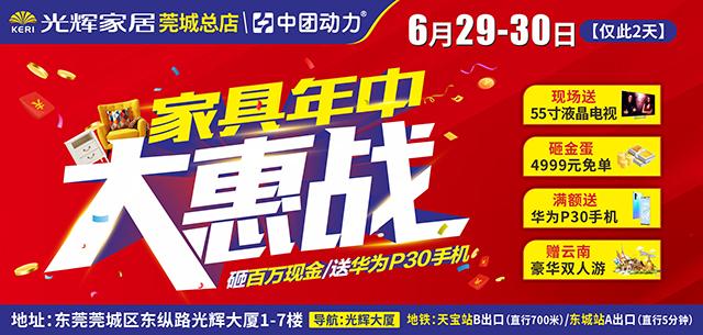 【家具头条】6月29-30日光辉家居(莞城总店)年中大惠战诚邀您 让利百万现金