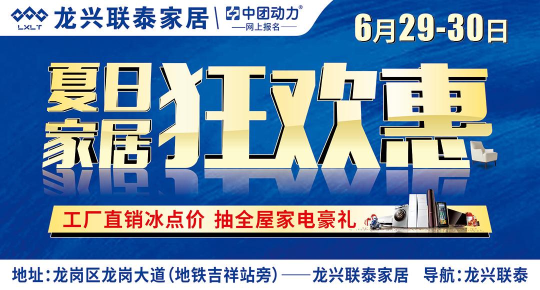 【龙兴联泰】6月29-30日  夏日家居狂欢惠,精品家具秒拍狂欢,现金红包派送狂欢,百万现金补贴狂欢
