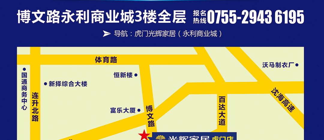 光辉家居虎门店-地图_02.jpg