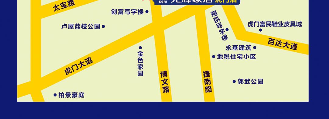 光辉家居虎门店-地图_03.jpg
