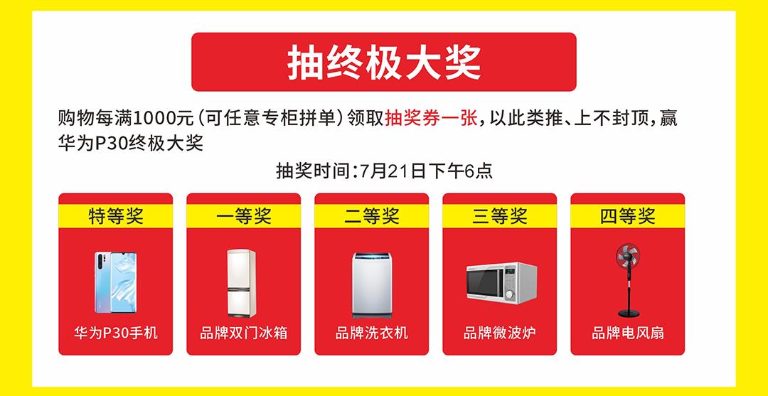 虎门光辉-7.20-21-清仓大减价-页面优惠_05.jpg