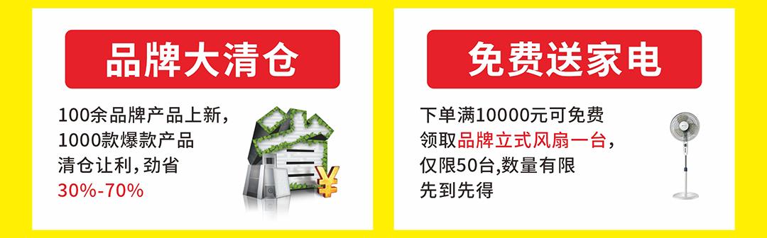 虎门光辉-7.20-21-清仓大减价-页面优惠_03.jpg