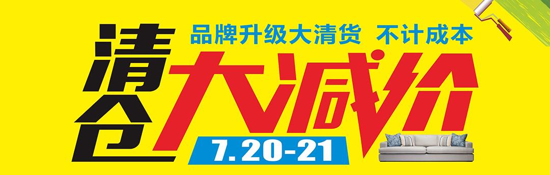 虎门光辉-7.20-21-清仓大减价-页面优惠_01.jpg