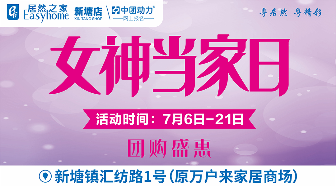【女神狂欢】 7月6- 21日居然之家(新塘店)女神当家日  团购盛惠 女神抽奖,赢华为P30、女神钜惠,好礼来就送