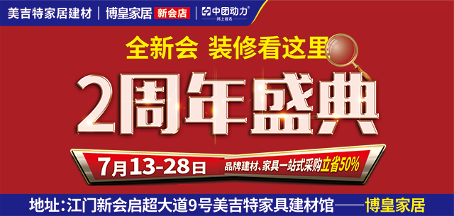 【周年盛典】7月13-28日 2周年店庆狂欢直降50% / 1000袋大米来就送 / 瓜分10万现金