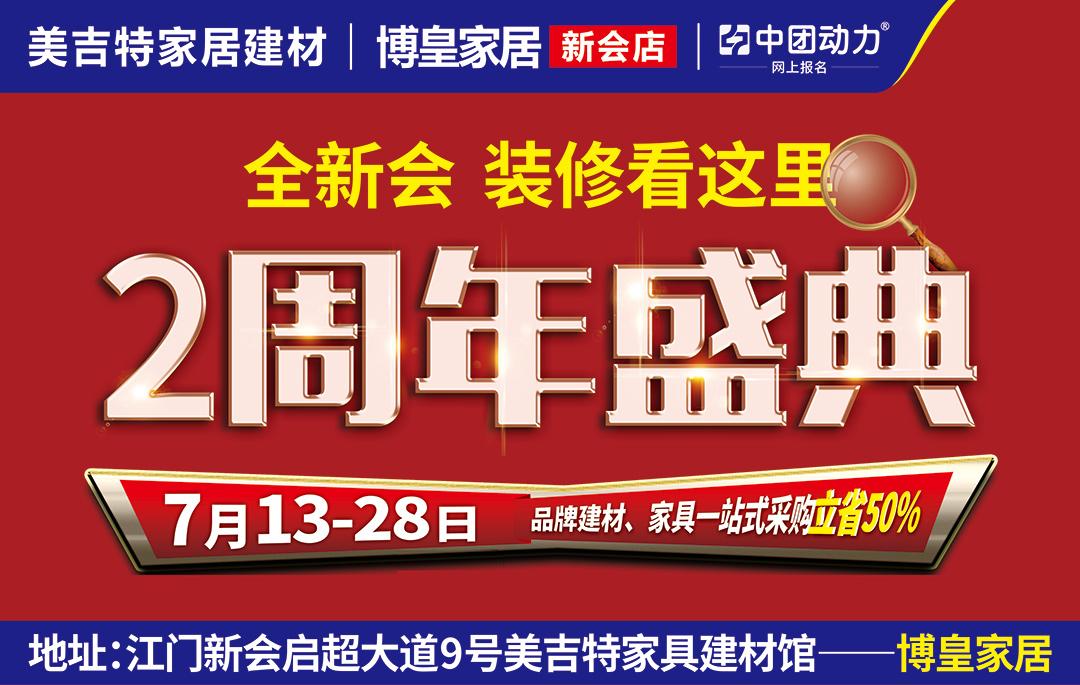 【新会装修看这里】7月13-28日 美吉特·新会博皇2周年店庆狂欢直降50% / 1000袋大米来就送 / 瓜分10万现金