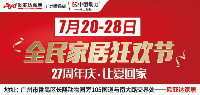 【27周年庆】7月20-28日  欧亚达家居  全民家居狂欢节 27周年庆·让爱回家 /  超值爆款低至2.7折