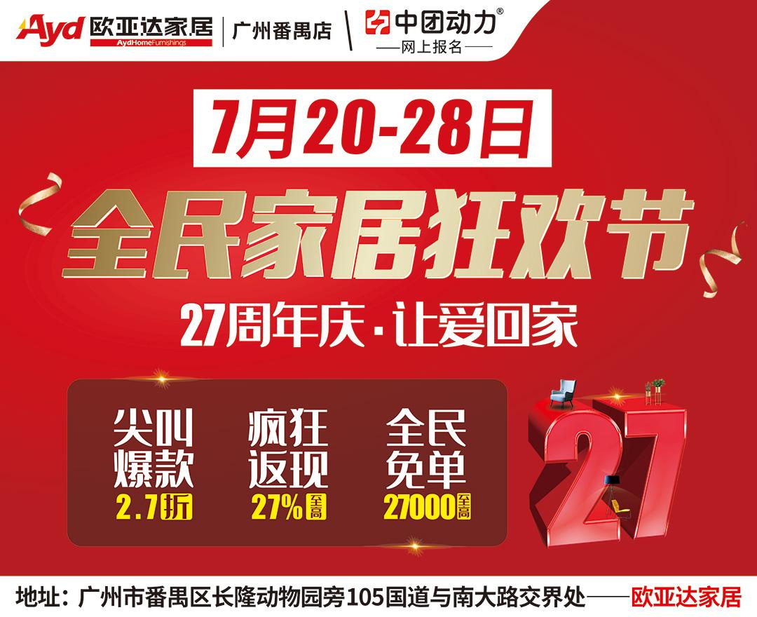 【27000元免单大奖】7月20-28日  欧亚达家居  全民家居狂欢节 27周年庆·让爱回家 /  超值爆款低至2.7折