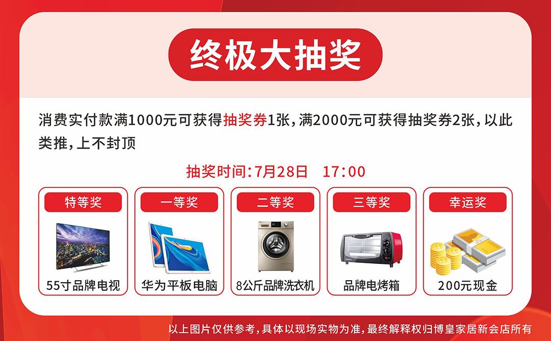 新会博皇--2周年盛典--页面优惠_05.jpg