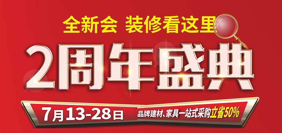 新会博皇--2周年盛典--页面优惠_01.jpg