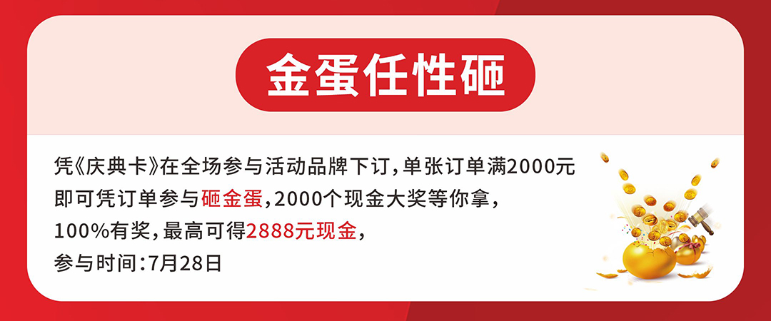 新会博皇--2周年盛典--页面优惠_03.jpg
