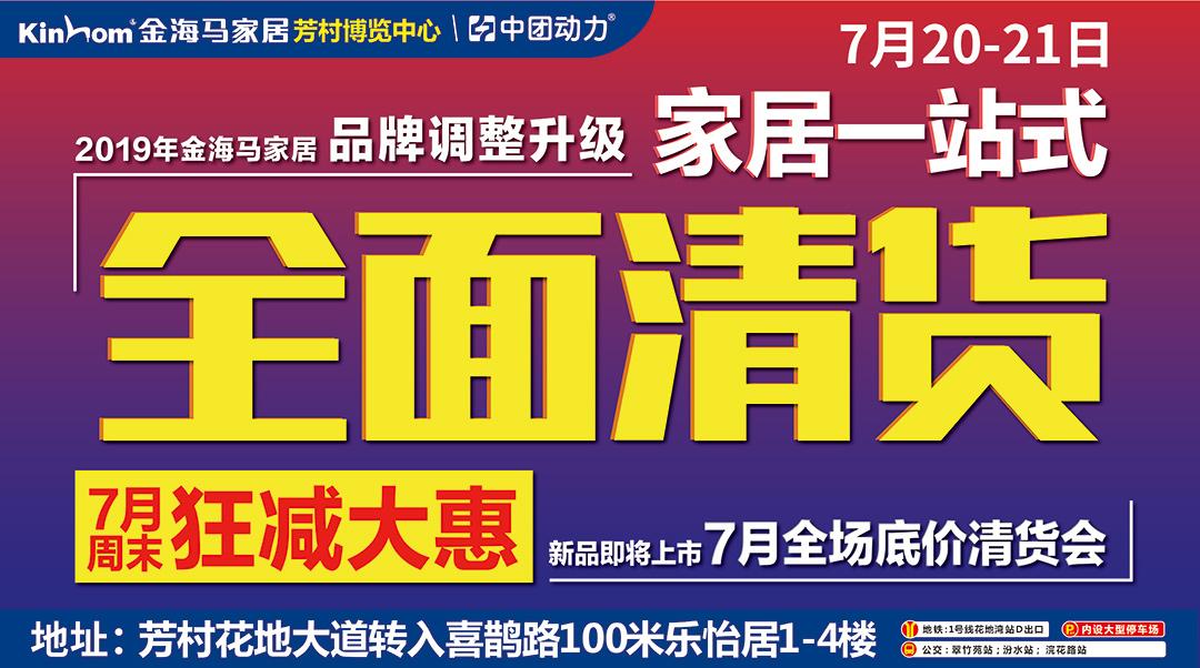 【全面清货 狂减大惠】7月20-21日芳村金海马清仓甩卖,限时抢购,全场家具低至1折起