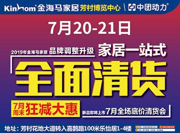 全面清货 狂减大惠7月20-21日芳村金海马清仓甩卖,限时抢购,全场家具低至1折起